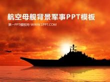 航空母舰背景的军事幻灯片模板下载