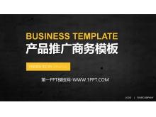 黑色产品推广PPT模板