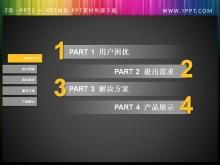 黄色半透明样式的交叉PPT目录素材