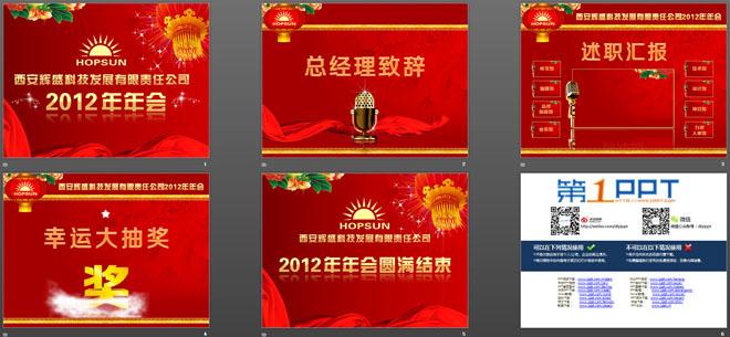 公司年会节日庆典PPT模板下载
