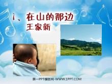 《在山的那边》PPT课件tt娱乐官网平台8