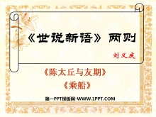 《世�f新�Z》��tPPT�n件4