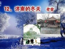 《济南的冬天》PPT课件9