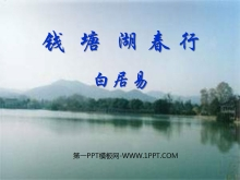 《�X塘湖春行》PPT�n件5