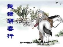 《�X塘湖春行》PPT�n件6