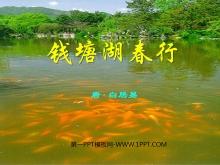 《�X塘湖春行》PPT�n件7