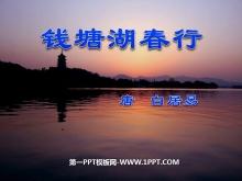 《�X塘湖春行》PPT�n件8