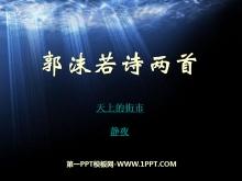 《郭沫若诗两首》PPT课件4
