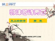 《郭沫若诗两首》PPT课件6