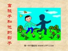 《盲孩子和他的影子》PPT课件6