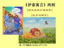 《赫耳墨斯和雕像者、蚊子和狮子》PPT课件3