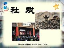 《社戏》PPT课件11