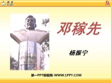 《邓稼先》PPT课件9