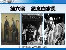 《纪念白求恩》PPT课件3