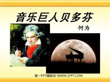《音乐巨人贝多芬》PPT课件9