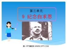 《纪念白求恩》PPT课件4