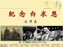 《纪念白求恩》PPT课件5