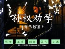 《孙权劝学》PPT课件6