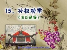 《孙权劝学》PPT课件8