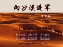 《向沙漠进军》PPT课件3