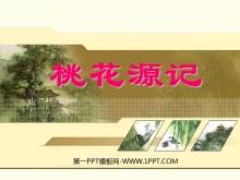 《桃花源记》PPT课件11