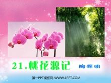 《桃花源记》PPT课件12
