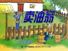 《卖油翁》PPT课件2