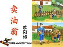《卖油翁》PPT课件4