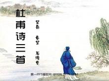 《杜甫诗三首》PPT课件2