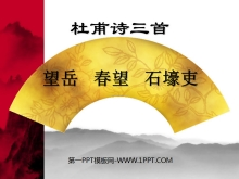 《杜甫诗三首》PPT课件3