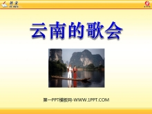 《云南的歌会》PPT课件6