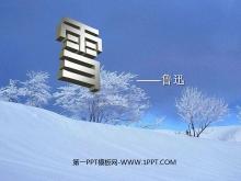 《雪》PPT课件8
