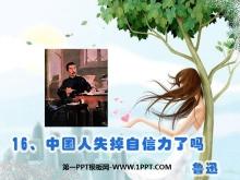 《中国人失掉自信力了吗》PPT课件8