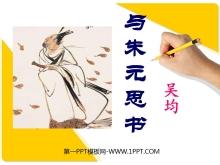 《与朱元思书》PPT课件10