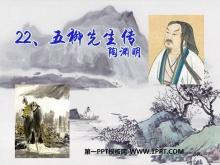 《五柳先生传》PPT课件6