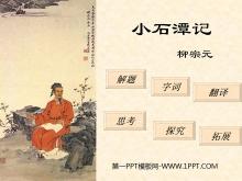 《小石潭记》PPT课件11