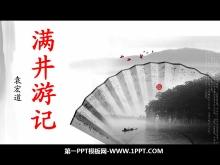 《满井游记》PPT课件6