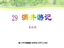 《满井游记》PPT课件9