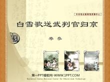 《白雪歌送武判官归京》PPT课件5