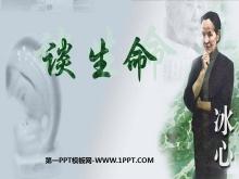 《谈生命》PPT课件4