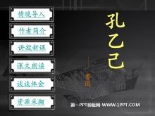 《孔乙己》PPT课件11