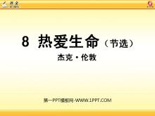 《热爱生命》PPT课件7