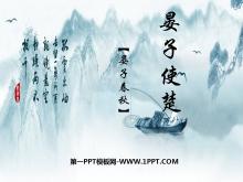 《晏子使楚》PPT课件14