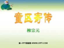 《童区寄传》PPT课件4