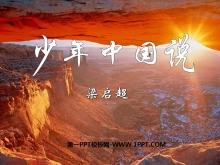 《少年中国说》PPT课件