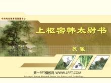 《上枢密韩太尉书》PPT课件2