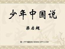 《少年中国说》PPT课件2