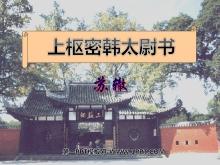 《上枢密韩太尉书》PPT课件3