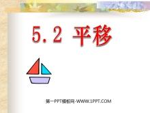 《平移》相交线与平行线PPT课件4