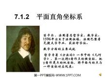《平面直角坐标系》PPT课件2
